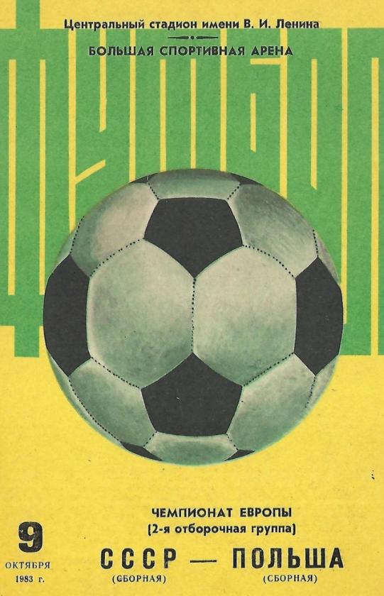 ZSRR - Polska 1983